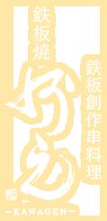  近江八幡と野洲で近江牛の鉄板焼きが人気の居酒屋「鉄板焼 河元」